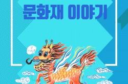 [대구] [국립대구박물관] 교과서 속 문화재 이야기