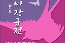 [대구] [봉산문화회관] 뮤지컬 아카데미 리딩극 '제비장군전'