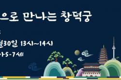 [서울][대방어린이도서관] 책으로 만나는 창덕궁