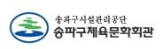 [서울][송파구체육문화회관] 음악교실 프로그램