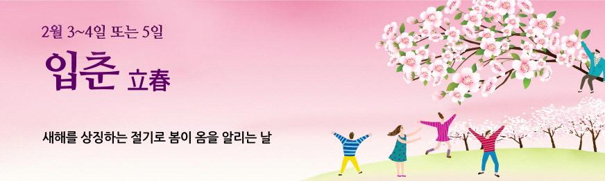 꾸미기(2월)_이슈캘린더(1~4월)_최종_10