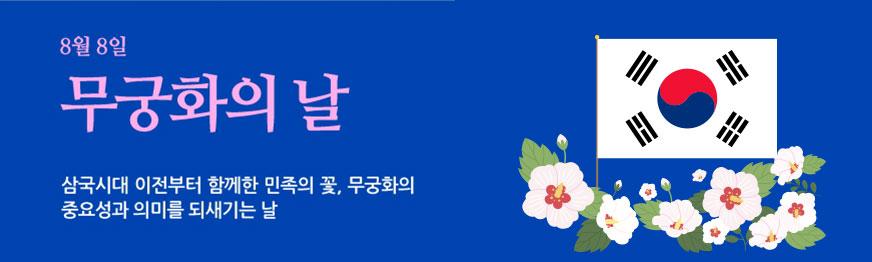 꾸미기(8월)_이슈캘린더(5~8월)_최종_41