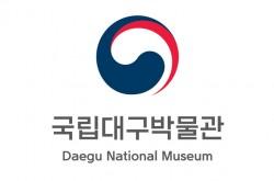 국립대구박물관_국영혼합_상하