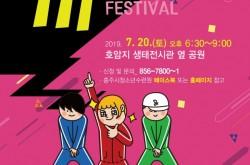 끼페스티벌-수정