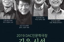 [대구] [대구문화예술회관] DAC인문학극장_깊은시선