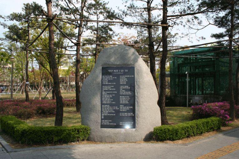 2ㆍ28기념 중앙공원