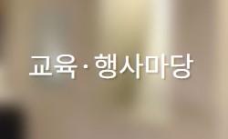 [서울][국립민속박물관] 고3 수험생 대상 특별프로그램