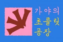 [서울][국립중앙박물관 어린이박물관] 가야의 초콜릿 공장