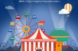 [서울][노원영어마을] 초등부 겨울방학 프로그램 'Challenger Carnival'