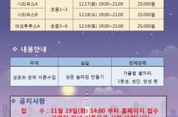 [서울][시립광진청소년센터] 12월 별빛탐사단 모집