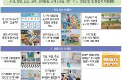 [서울][아현건강증진센터] 건강정보&생활안전 체험관 교육 모집