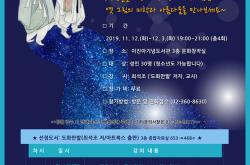 [서울][이진아기념도서관] 나는 조선의 화가다
