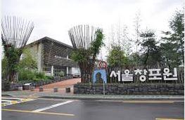 서울창포원