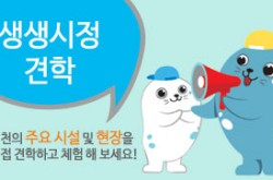 [인천] [인천광역시] 생생시정견학