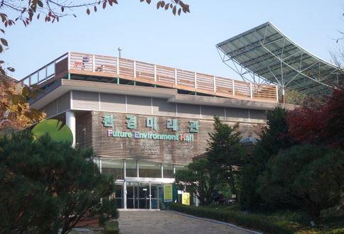 인천대공원 환경미래관