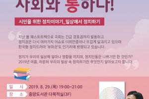 [경기][시흥시중앙도서관] 일상에서 정치하기