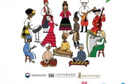 [경기] [세계민속악기박물관] 세계의 악기체험