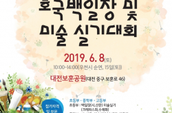 [대전] [대전중구문화원] 호국백일장 및 미술실기대회
