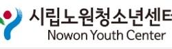 [서울][시립노원청소년센터] 음악 프로그램