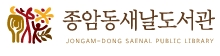 [서울][종암동새날도서관] 생각 쑥쑥 경제교실