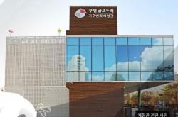 [인천] [굴포누리 기후변화체험관] 관람