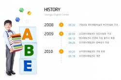 경북성주교육지원청 영어체험센터