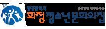 (광주)광주광역시화정청소년문화의집1