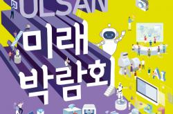 [울산] 2019 울산 미래박람회