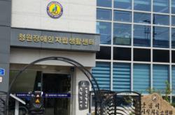 청원장애인자립생활센터