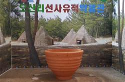[강원] [오산리선사유적박물관] 조각난 토기를 복원하라!