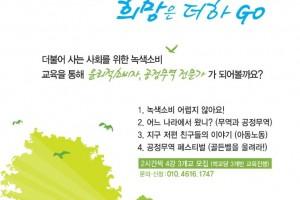 광주광역시 지속가능발전협의회