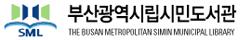 [부산] [부산광역시립시민도서관] 동화나라로 쿵쿵 (A)반