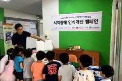 [서울][실로암시각장애인복지관] 시각장애인과 함께하는 장애체험교실