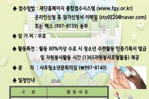 [경기] [사우청소년문화의집] 청소년 그린티어