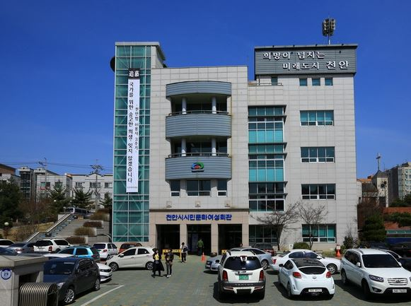 천안시시민문화여성회관