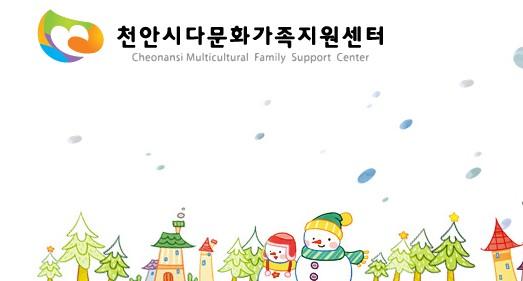 천안시다문화가족지원센터