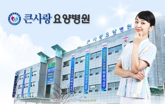 큰사랑요양병원