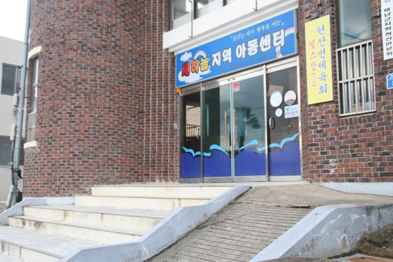 하늘지역아동센터