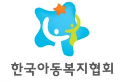 한국아동복지협의_main