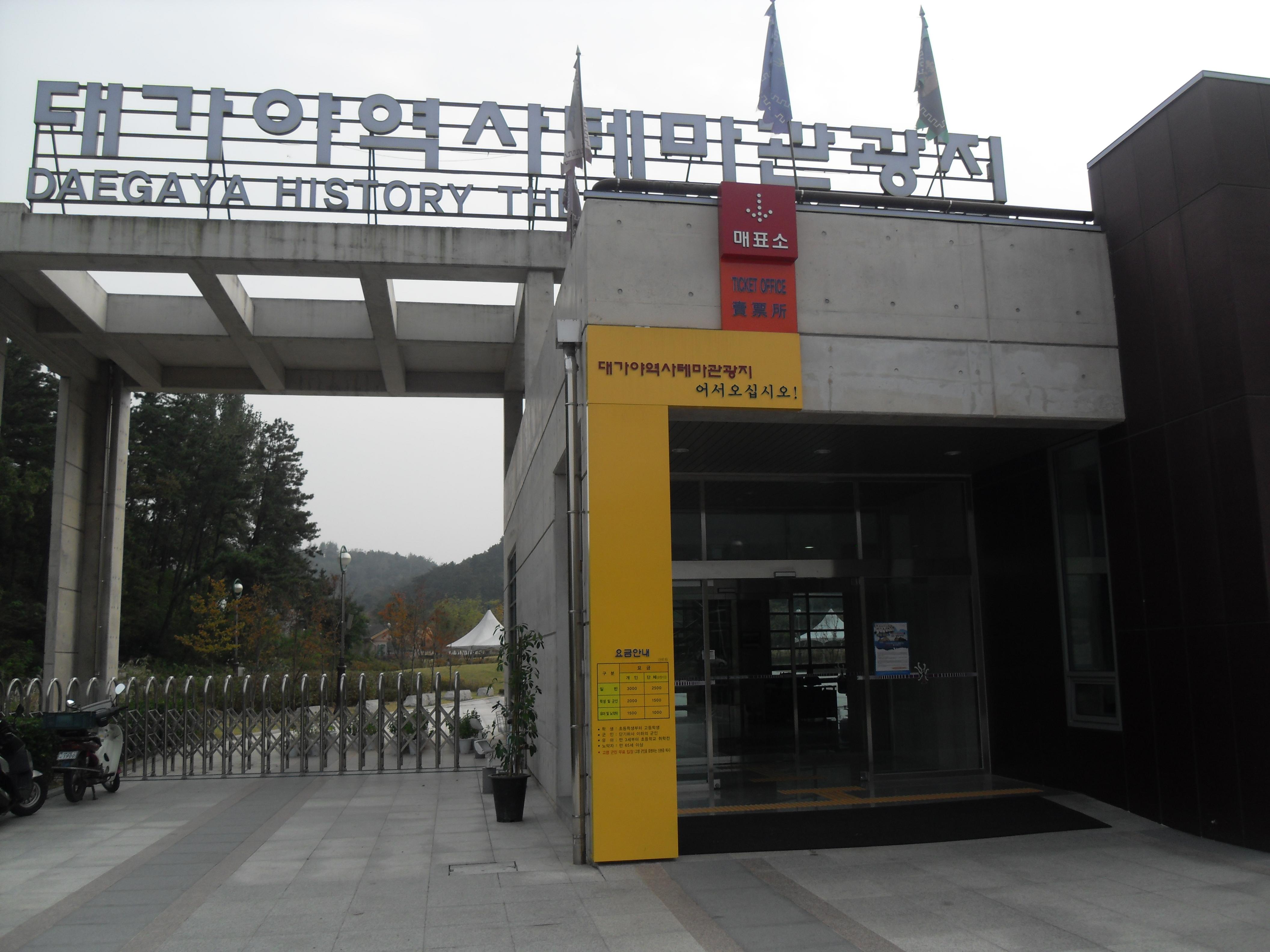 대가야역사테마관광지