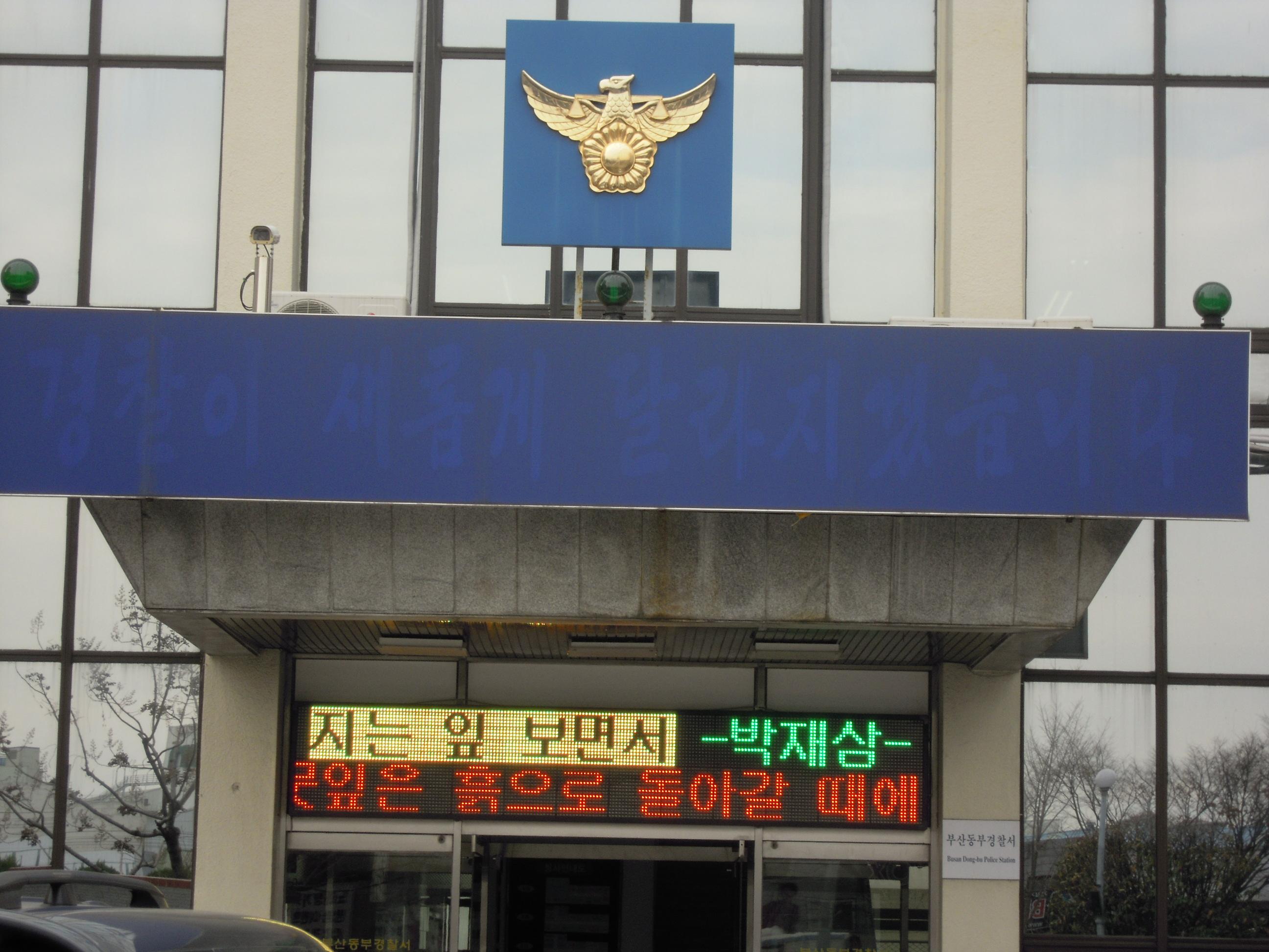 부산 동부경찰서