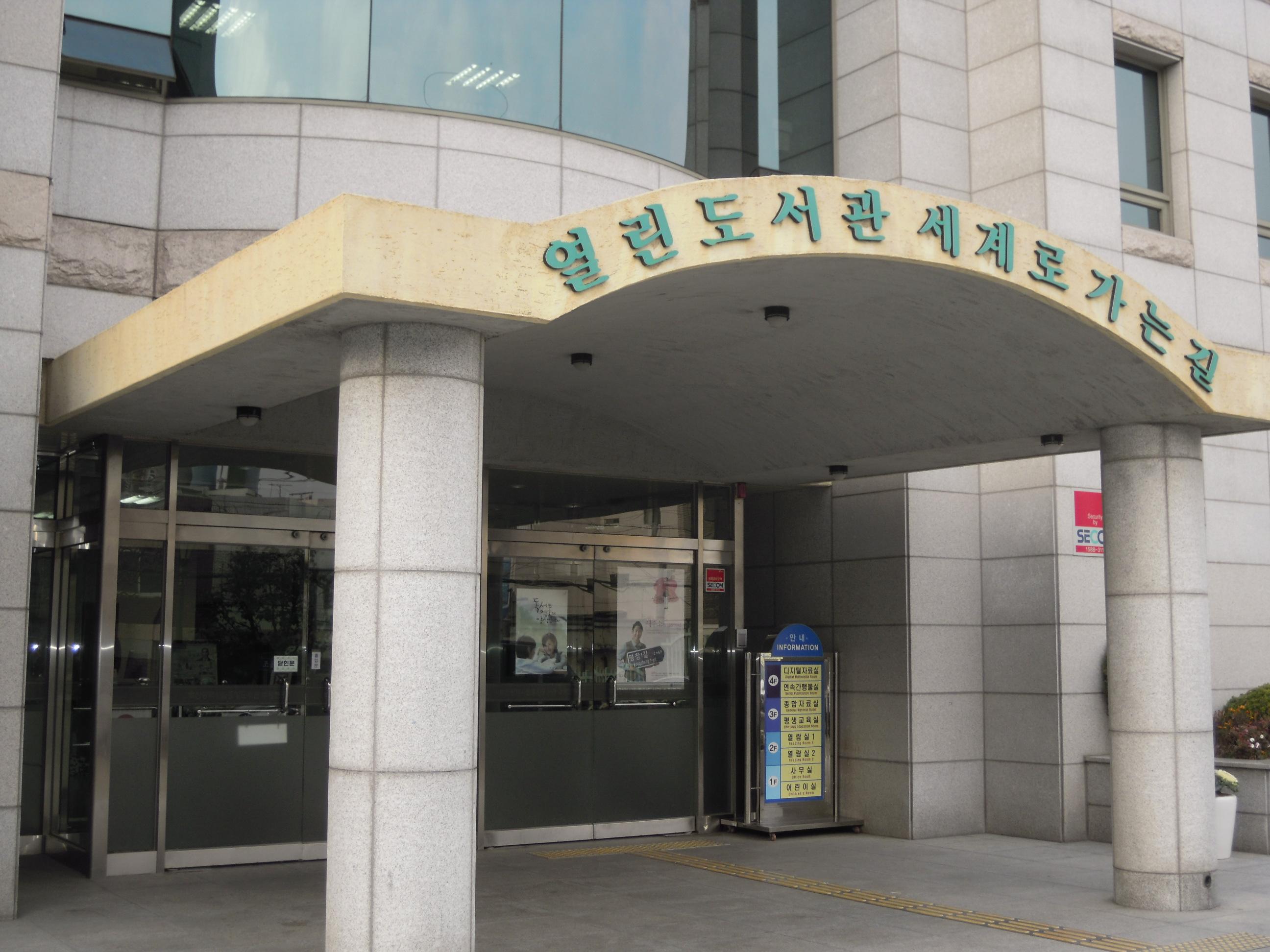 부산광역시립 중앙도서관 수정분관