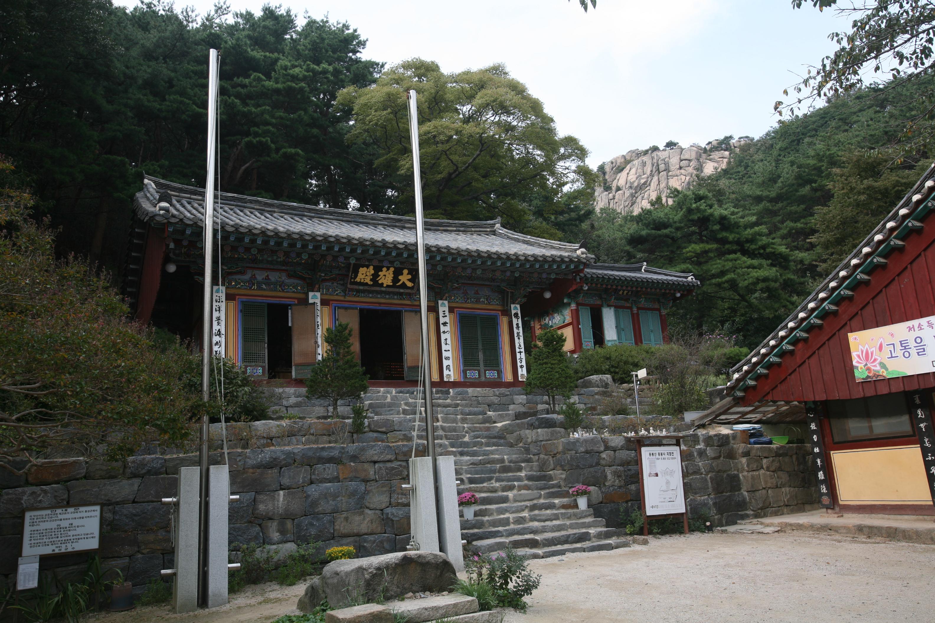 홍북 용봉사