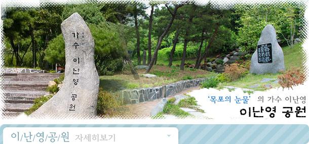이난영 공원