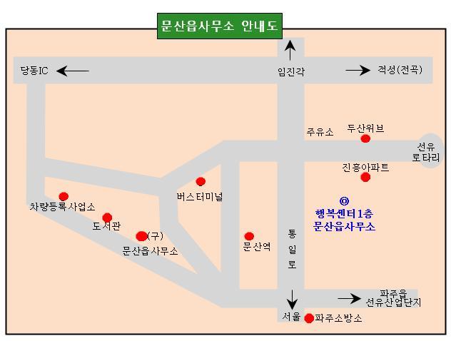 문산읍주민자치센터