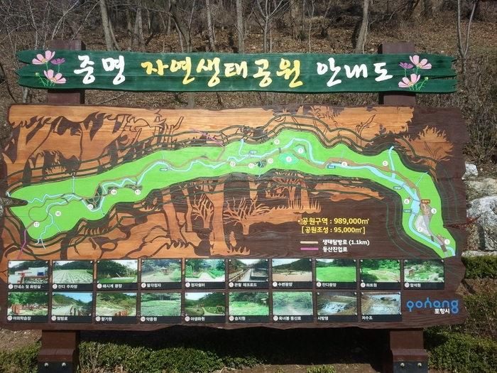 연일중명자연생태공원