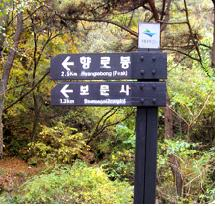 보문사(원주)