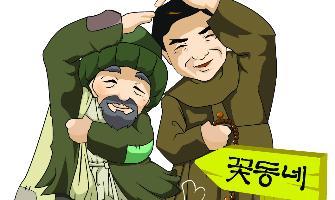 음성)꽃동네노인전문요양원