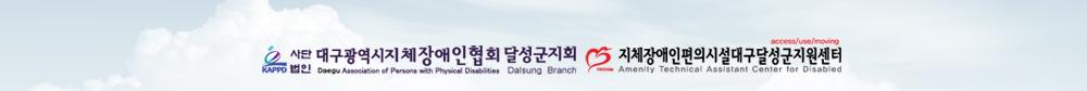 대구광역시지체장애인협회달성군지회