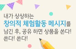 이벤트_오픈기념메시지댓글달기이벤트_배너